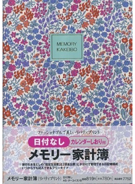 メモリー家計簿日付無しA5/B