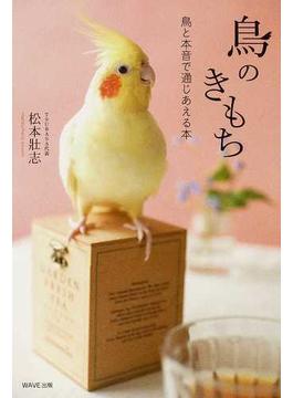 鳥のきもち 鳥と本音で通じあえる本