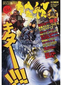 宇宙船 vol.134(2011秋) 『仮面ライダーフォーゼ』大特集キターッ!!『ゴーカイジャー』『牙狼〈GARO〉〜MAKAISENKI〜』