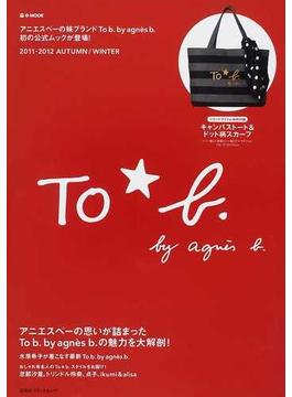 To b.by agnès b. 2011−2012AUTUMN/WINTER(e‐MOOK)