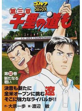 千里の道も第三章 第32巻 新たなる戦い(ゴルフダイジェストコミックス)