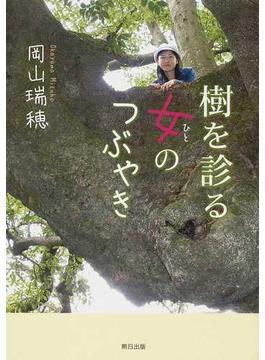 樹を診る女のつぶやき