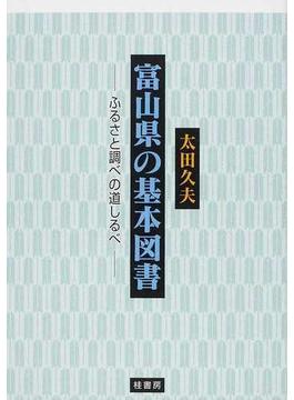 富山県の基本図書 ふるさと調べの道しるべ