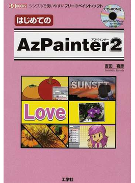 はじめてのAzPainter2 シンプルで使いやすいフリーのペイント・ソフト