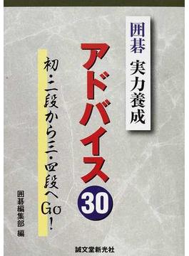 囲碁実力養成アドバイス30 初・二段から三・四段へGo!