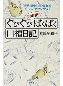 Tokyoぐびぐびばくばく口福日記 『古典酒場』花の編集長キワコ・クラシマの