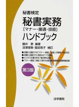 秘書実務ハンドブック 秘書検定 マナー・接遇・技能 第3版
