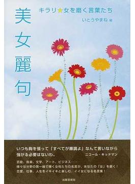 美女麗句 キラリ☆女を磨く言葉たち