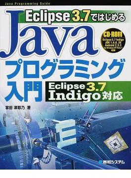 Eclipse3.7ではじめるJavaプログラミング入門