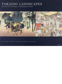 東海道新風景 広重から現代作家まで