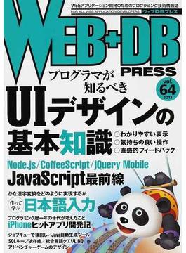 WEB+DB PRESS Vol.64 特集UIデザイン|Node.js/CoffeeScript/jQuery Mobile|日本語入力