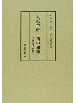 貝原益軒「初学知要」 儒教入門書