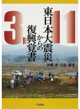 東日本大震災からの復興覚書 3.11