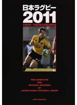 日本ラグビー 2011 平成22年〜平成23年公式戦主要記録