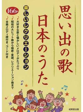 思い出の歌・日本のうた 楽しいレクリエーション