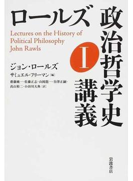 ロールズ政治哲学史講義 1