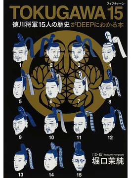 TOKUGAWA 15 徳川将軍15人の歴史がDEEPにわかる本