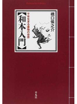 和本入門 千年生きる書物の世界(平凡社ライブラリー)