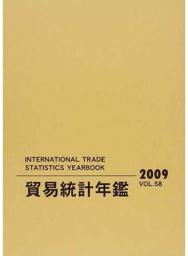貿易統計年鑑 2009(Vol.58)第1分冊 国別表