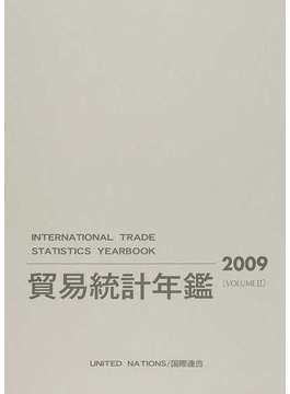 貿易統計年鑑 2009(Vol.58)第2分冊 商品別表