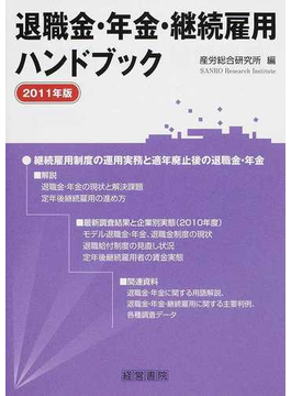 退職金・年金・継続雇用ハンドブック 2011年版