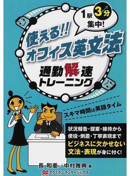 使える!!オフィス英文法通勤解速トレーニング 1駅3分集中!