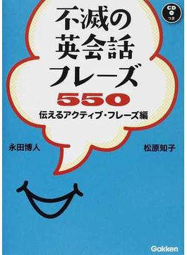 不滅の英会話フレーズ550 伝えるアクティブ・フレーズ編