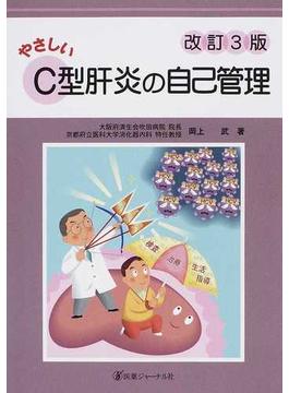 やさしいC型肝炎の自己管理 改訂3版