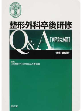 整形外科卒後研修Q&A 改訂第6版 解説編