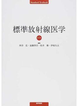 標準放射線医学 第7版