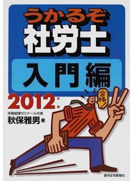 うかるぞ社労士入門編 2012年版
