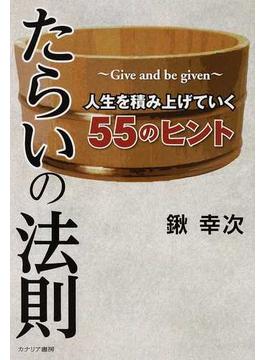 たらいの法則 人生を積み上げていく55のヒント Give and be given