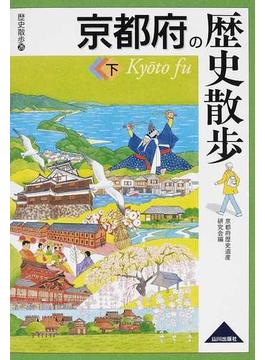 京都府の歴史散歩 下