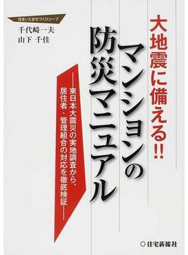 大地震に備える!!マンションの防災マニュアル 東日本大震災の実地調査から、居住者・管理組合の対応を徹底検証