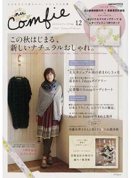 nu Comfie ここちよくて私らしい、ナチュラルな服 Vol.12(2011Autumn Collection)