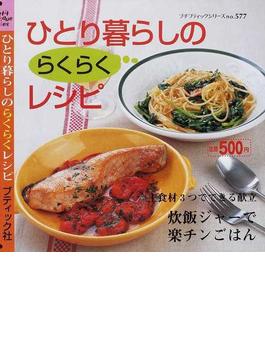 ひとり暮らしのらくらくレシピ(プチ・ブティックシリーズ)