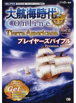 大航海時代Online〜Tierra Americana〜プレイヤーズバイブルPremium Edition