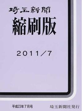 埼玉新聞縮刷版 平成23年7月号