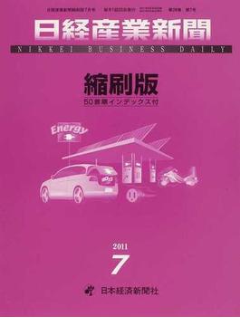 日経産業新聞縮刷版 2011年7月号