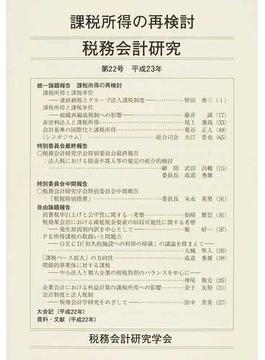 税務会計研究 第22号(平成23年8月) 課税所得の再検討