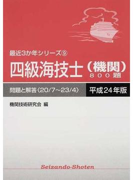 四級海技士〈機関〉800題 問題と解答(20/7〜23/4) 平成24年版