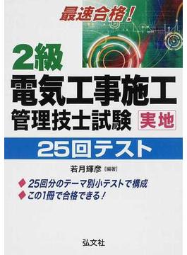 2級電気工事施工管理技士試験実地25回テスト 最速合格! 第2版