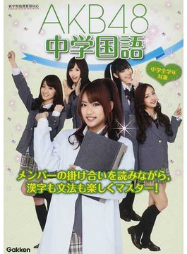 AKB48中学国語 中学全学年対象
