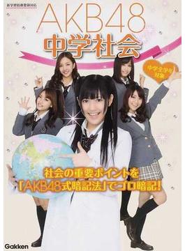 AKB48中学社会 中学全学年対象