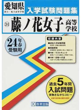 藤ノ花女子高等学校 24年春受験用