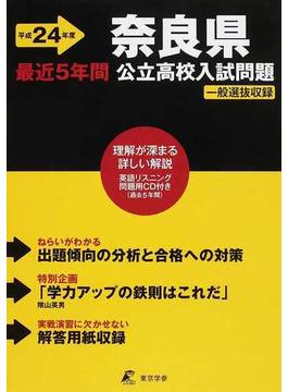 奈良県公立高校入試問題 最近5年間 平成24年度