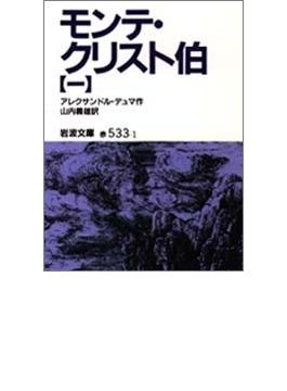 モンテ・クリスト伯 改版 1(岩波文庫)