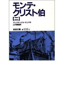 モンテ・クリスト伯 改版 2(岩波文庫)