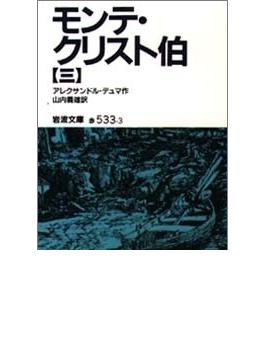 モンテ・クリスト伯 改版 3(岩波文庫)