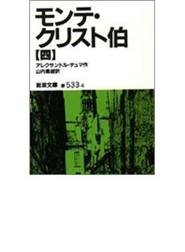 モンテ・クリスト伯 改版 4(岩波文庫)